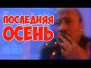 ОДИН ИЗ САМЫХ ПРАВДИВЫХ ФИЛЬМОВ! Последняя осень, детектив, криминал, ФИЛЬМЫ СССР