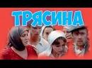 ФИЛЬМ ОЧЕНЬ ГЛУБОКИЙ И ПРОНЗИТЕЛЬНЫЙ! Трясина , военный фильм, драма, ФИЛЬМЫ СССР