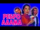ОЧЕНЬ ЛЮБЛЮ ЭТОТ ФИЛЬМ! Ребро Адама , мелодрама, комедия, ФИЛЬМЫ СССР