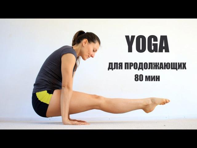 Йога динамическая для продолжающих 80 минут | Vinyasa chilelavida