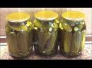 Заготовки на зиму Маринованные огурцы вкусные и хрустящие