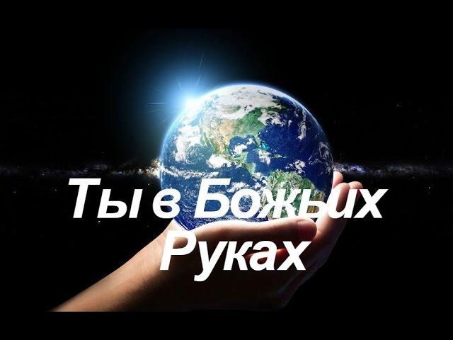 Ты в Божьих руках Наталья Литвиненко