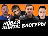 Соболев, Брандт, Anny May, LizzzTV, Макс +100500 в прямом эфире. Новая элита: Блогеры