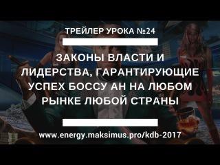 Трейлер КДБ 24. Законы власти и лидерства, гарантирующие успех боссу АН на любом ...