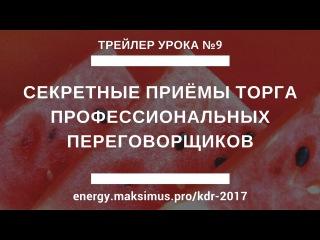 Трейлер КДР 09. Секретные приёмы торга профессиональных переговорщиков