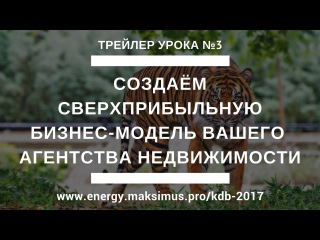 Трейлер КДБ 03. Сверхприбыльная бизнес-модель агентства недвижимости