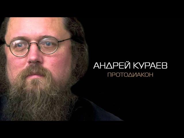 Раскол в Христианстве. Диакон Андрей Кураев.