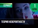 ▶️ Теория невероятности 1 серия Мелодрама Фильмы и сериалы Русские мелодрамы