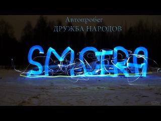 Тизер Автопробег Smotra.ruSPB Дружба народов