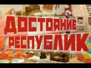 Достояние республик. Машина времени: путешествие по Казахской ССР HD