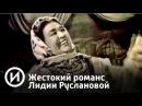 Жестокий романс Лидии Руслановой Телеканал История