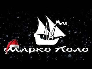 Марко Поло (Marco Polo) - Закрытая репетиция (closed rehearsal) 21.12.2016