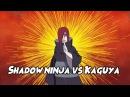 Ниндзя:Легендарные Воины  Shadow Ninja VS Кагуя