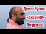 Демис Руссос - Сувенир (Русская версия) Душевно!