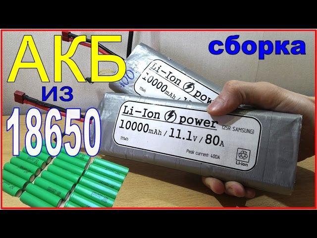 Как собрать мощную Аккумуляторную Батарею из 18650