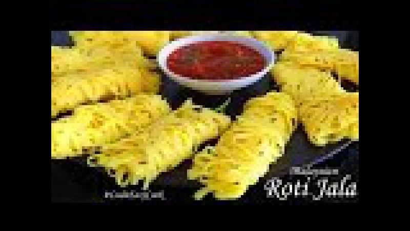 БЛИНЫ РОТИ ДЖАЛА Малазийские кружевные блины с соусом МАСЛЕНИЦА рецепты / Net Pancakes ROTI JALA » Freewka.com - Смотреть онлайн в хорощем качестве