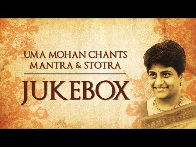 Uma Mohan Chants, Mantra Stotra | Devotional | Jukebox | Times Music