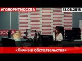 • 20.08.2016 • Личные обстоятельства ► Говорит Москва