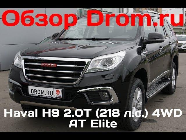 Haval H9 2016 2.0T (218 л.с.) 4WD AT Elite - видеообзор