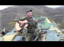 Командировка Чечня Задеру я Ленке голые коленки, а собаку Нохчей назову