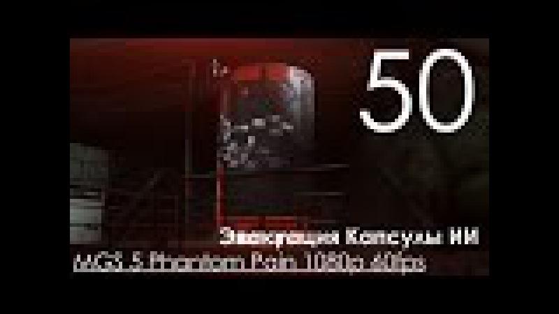 Metal Gear Solid 5 Phantom Pain Прохождение на русском Часть 50 Эвакуация Капсулы ИИ » Freewka.com - Смотреть онлайн в хорощем качестве