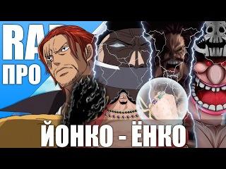 Аниме Реп про Йонко - Ёнко [ Аниме Ван Пис ] | Rap do Yonko - AMV [ Anime One Piece ]