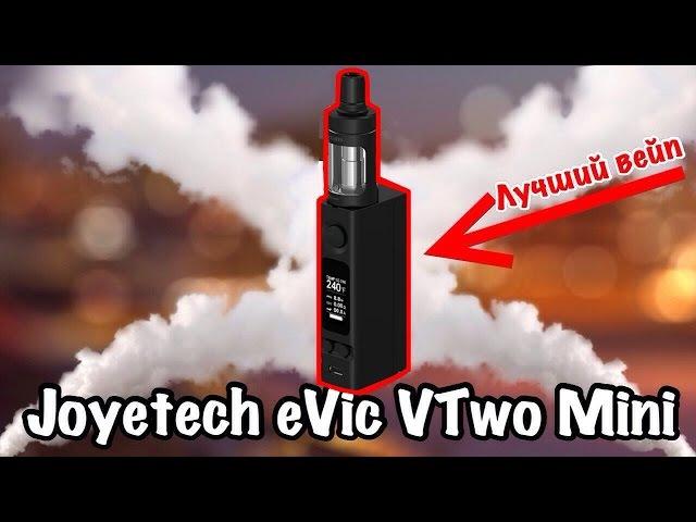 Вейп для новичков - Joyetech eVic VTwo Mini Cubis Pro | как начать парить