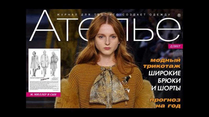 Видеообзор журнала «Ателье» № 02/2017 (февраль) «М. Мюллер и сын»