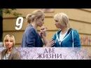 Две жизни 9 серия 2017 Криминальная мелодрама @ Русские сериалы