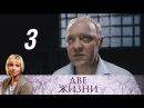 Две жизни. 3 серия 2017 Криминальная мелодрама @ Русские сериалы