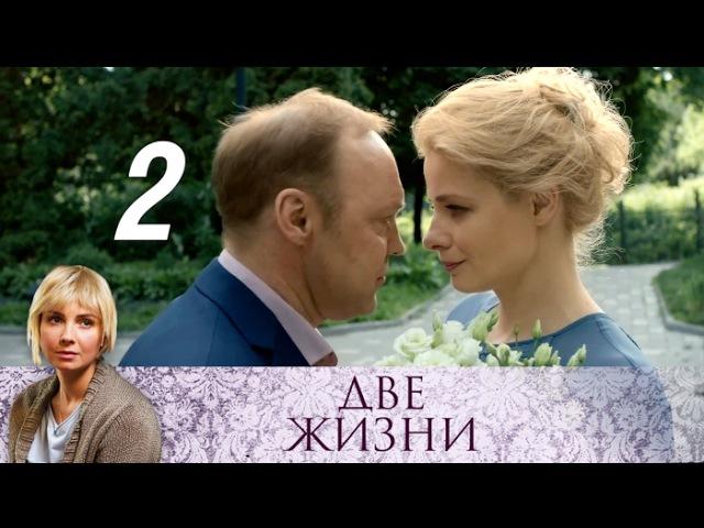 Две жизни. 1 серия (2017) Криминальная мелодрама @ Русские ...