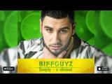 BIFFGUYZ - Паром-пом (