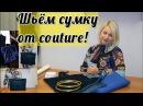 Как сшить модную сумку by Nadia Umka