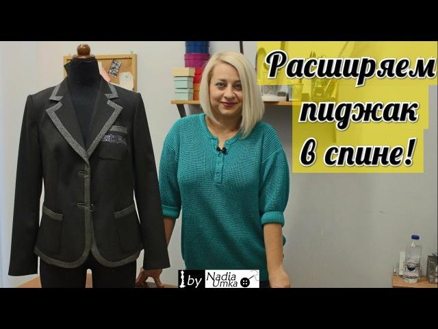 Как расширить или расставить пиджак в спине by Nadia Umka