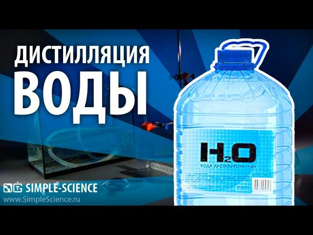 Дистилляция воды физические опыты