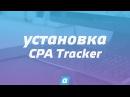 Установка CPA Tracker
