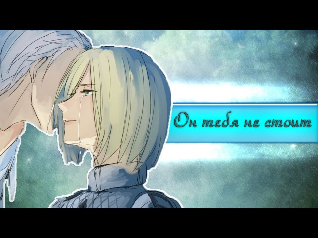 Юрий и Виктор - Он тебя не стоит