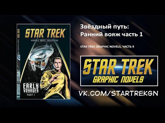 Видео-ревью к Звездный путь: Ранний вояж, часть 1