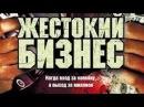 Жестокий бизнес 5,6 серии(12)Боевик,Россия 2010(лихие 90-е)