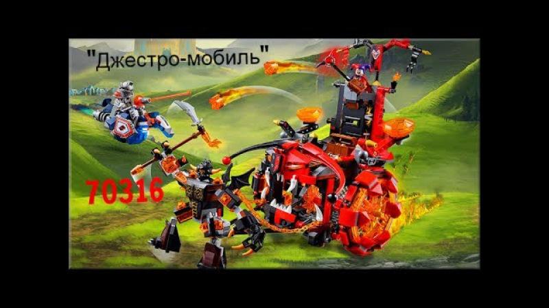 Обзор на мой самый большой набор. Lego NEXO KNIGTHS 70316 Джестро-мобиль