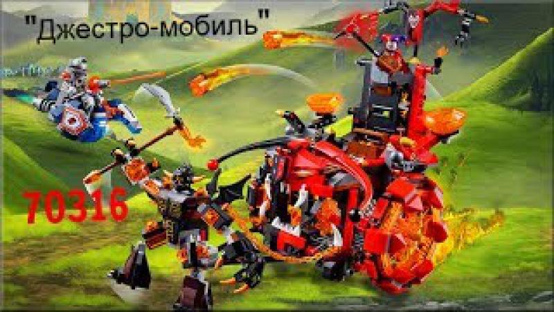 Обзор на мой самый большой набор Lego NEXO KNIGTHS 70316 Джестро-мобиль
