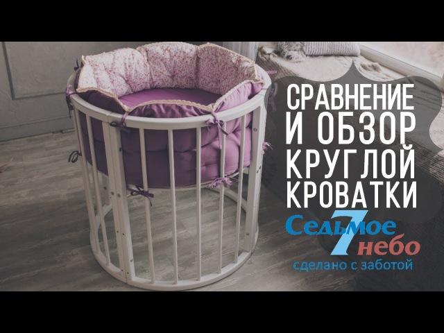 Сравнение и обзор круглых кроваток | Круглая кроватка трансформер 6в1 Седьмое Небо