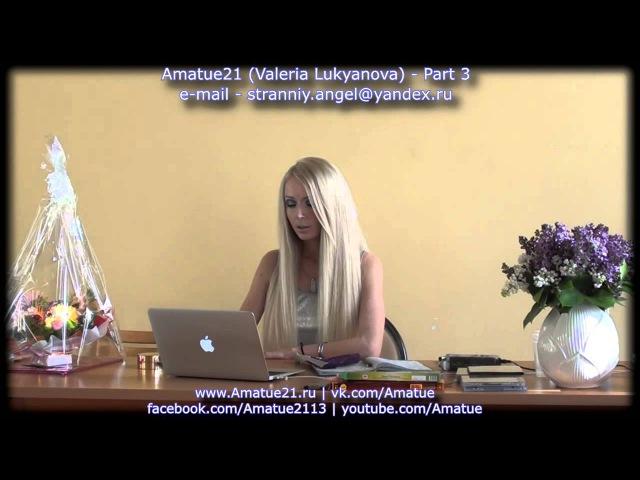 Amatue 21 Valeria Lukyanova формирование намерения и техники part 6