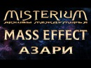 Азари Надежда цикла или паразиты Misterium Mass Effect