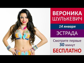 Мастер-класс 30 мин по эстрадной песне от Вероники Шулькевич БЕСПЛАТНО