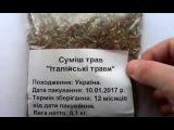 Итальянские травы с паприкой - смесь специй. Обзор от интернет-магазина Банка Сп ...