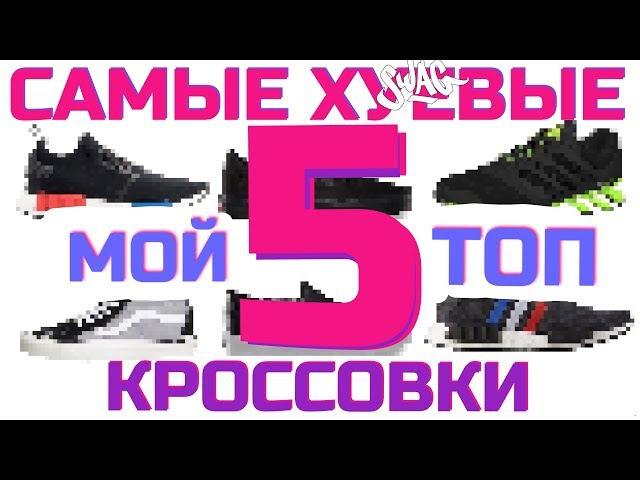 5 САМЫХ ХУ'ЁВЫХ КРОССОВОК МОЙ ТОП