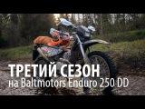 Третий сезон на Baltmotors Enduro 250 DD