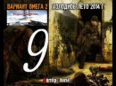 Stalker ВАРИАНТ ОМЕГА-2 ХОЛОДНОЕ ЛЕТО 2014 СЕРИЯ № 9 бомба и тетрадь психа