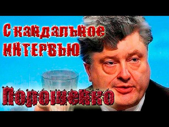 Скандальное интервью Порошенко! Смешная озучка.